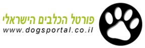 פורטל הכלבים הישראלי